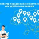 Киевстар передал почти 7 тыс. защитных костюмов больницам