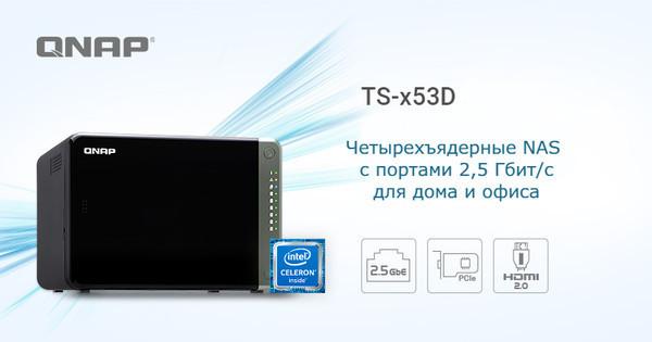 TS-x53D — четырехъядерные NAS с сетевыми портами 2,5 Гбит/c