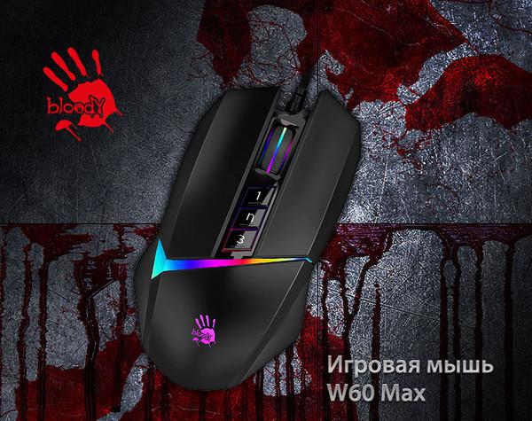 Новая геймерская мышь A4 Bloody W60 Max