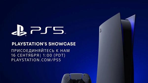 Sony проведёт посвящённое PlayStation 5 мероприятие 16 сентября