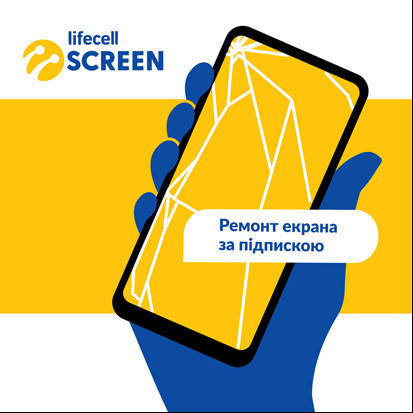 lifecell запустил сервис ремонта экранов мобильных устройств lifecell SCREEN