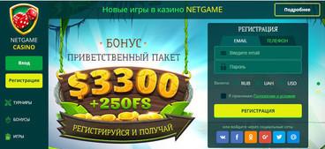 Украинские клиенты онлайн казино Нетгейм довольны своим выбором
