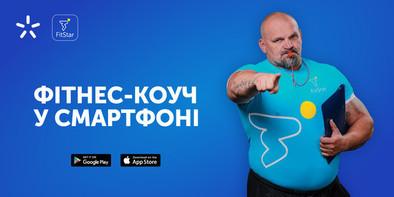 Киевстар и Федерация стронгмена Украины запускают фитнес-приложение