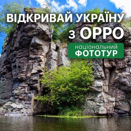 Открывай Украину с OPPО в национальном фототуре