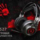 Новая игровая гарнитура A4 Bloody J527