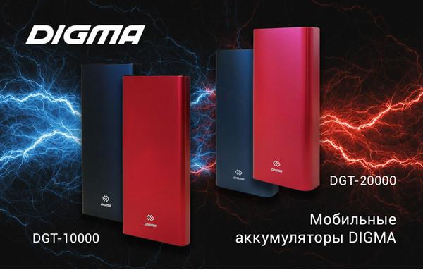 Новые мобильные аккумуляторы от DIGMA