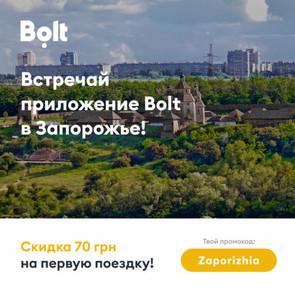 Запорожье - новый город в приложении Bolt