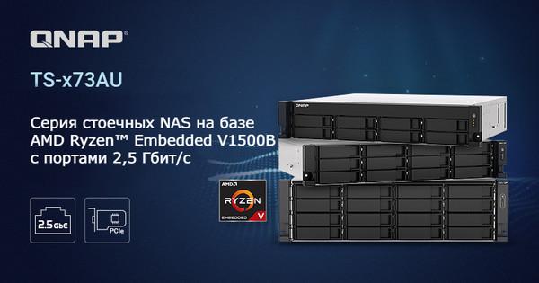 Стоечные NAS серии TS-x73AU с процессорами AMD Ryzen и портами 2,5 Гбит/c от QNA