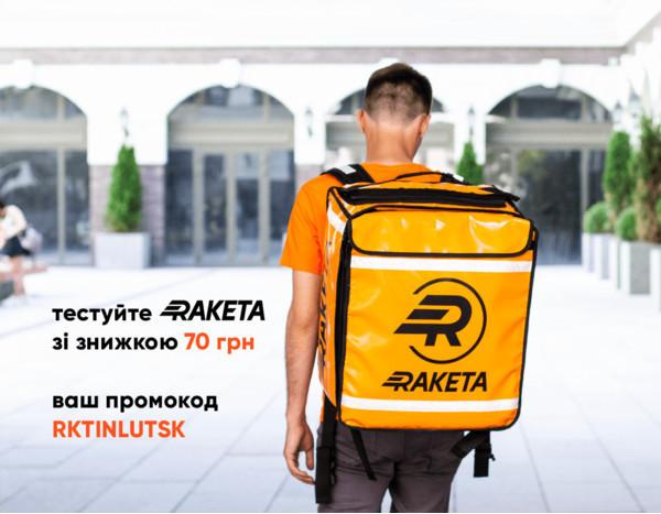 Сервис доставки Raketa начал работу в Луцке