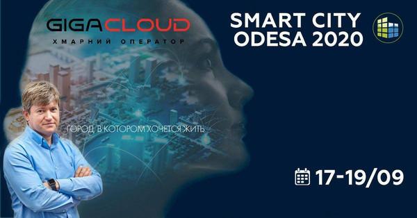 GigaCloud и OMO systems на SMART ODESSA 2020