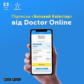 Doctor Online: месяц медицинских консультаций для абонентов Киевстар