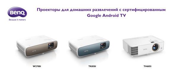 BenQ представляет новые 4К HDR проекторы с сертифицированным Google Android TV