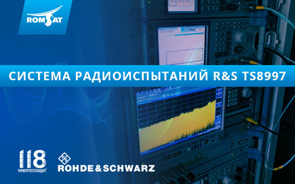 Специалисты РОМСАТ обновили систему R&S TS8997 для Укрметртестстандарт