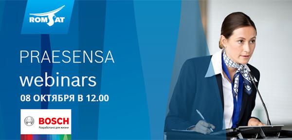 Bosch вебинар - PRAESENSA