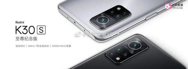 Смартфон Xiaomi Redmi K30S Extreme Commemorative Edition со 144-Гц экраном