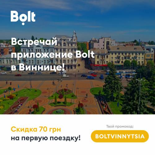 Новый город Bolt: Винница перенимает эстафету у Запорожья