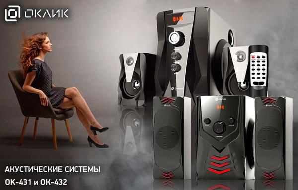 Новые акустические системы ОКЛИК - ОК-431 и OK-432