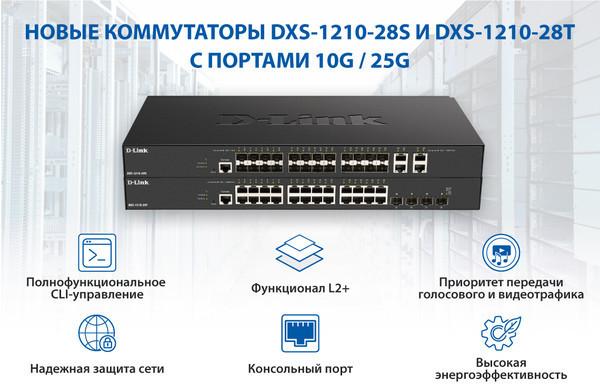 D-Link объявляет о расширении линейки 10G-коммутаторов DXS-1210