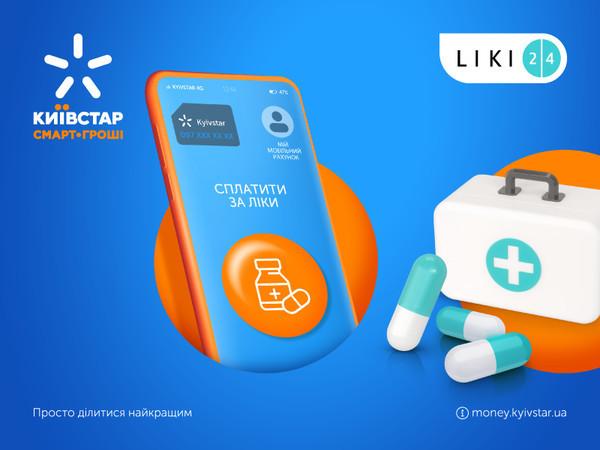 Абоненты Киевстар смогут оплатить товары на Liki24.com мобильными деньгами