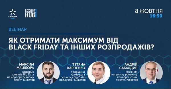 Киевстар помогает компаниям возобновить работу с клиентами