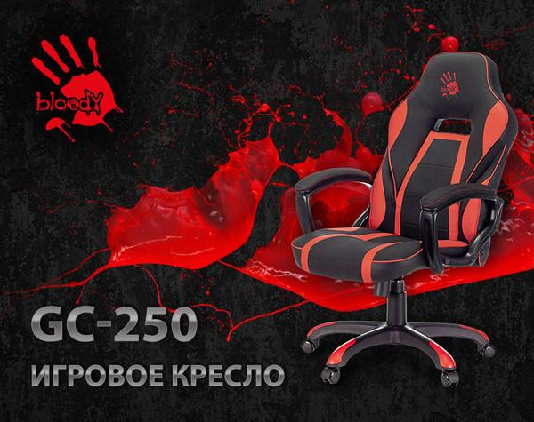 Новое геймерское кресло A4 Bloody GC-250