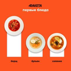 Самые популярные блюда украинцев в октябре - статистика от Raketa