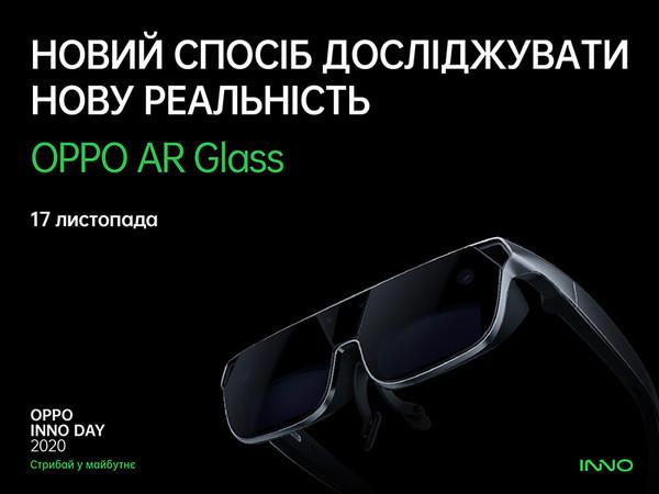 OPPO представляют три концептуальных продукта на OPPO INNO DAY 2020