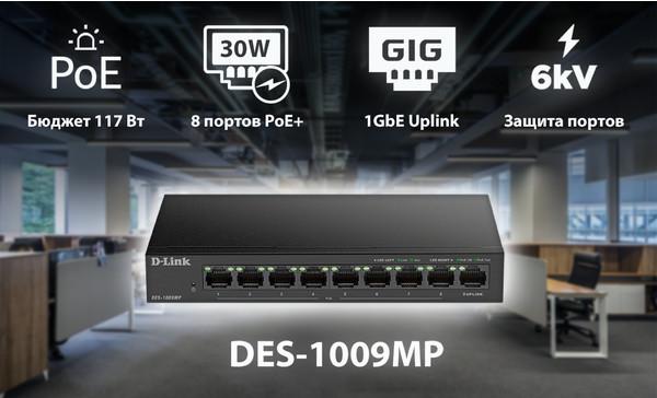 D-Link представляет новый PoE-коммутатор DES-1009MP
