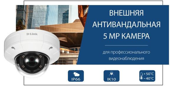D-Link представляет 5-мегапиксельную камеру DCS-4605EV в антивандальном корпусе