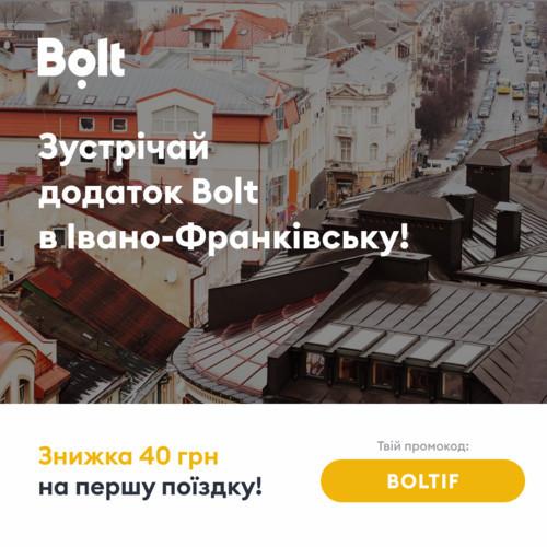 Сервис Bolt появился в Ивано-Франковске