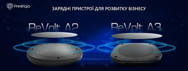 Беспроводные зарядки ReVolt A2 и ReVolt A3 от Prestigio