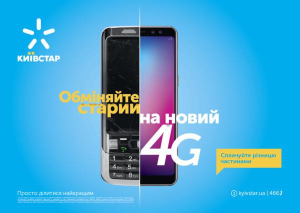 Киевстар запускает программу дистанционного обмена телефонов