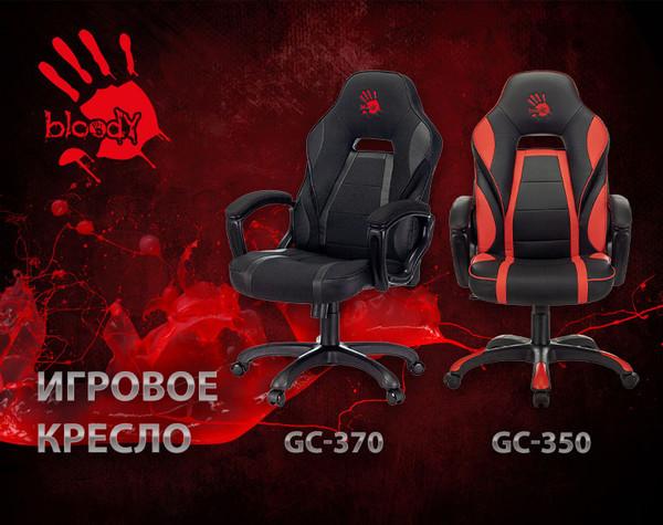 Новые геймерские кресла A4 Bloody GC-350 и GC-370