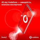 Vodafone запустил сеть LTE 900 МГц в Донецкой и Луганской областях