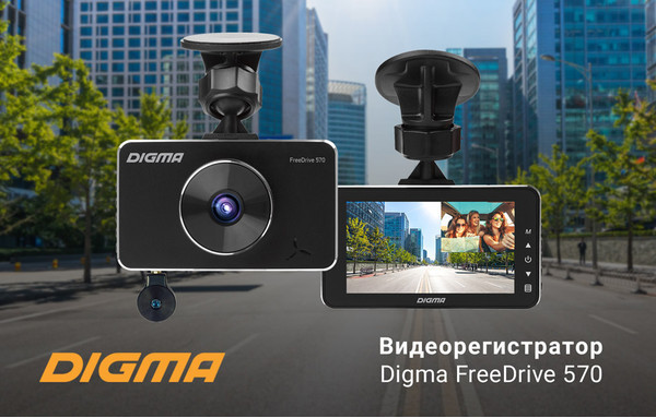 Видеорегистратор DIGMA FreeDrive 570