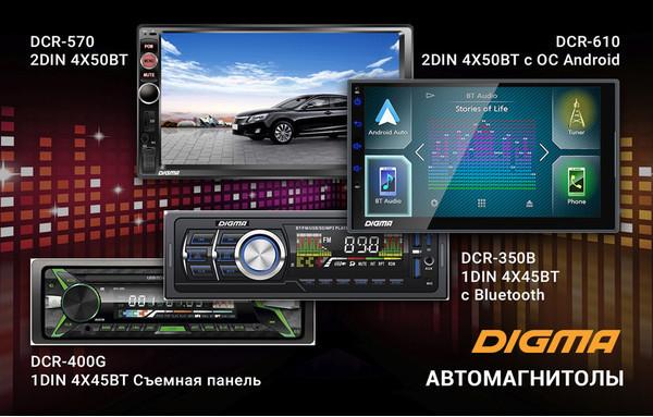 Модельный ряд автомагнитол DIGMA пополнили четыре устройства