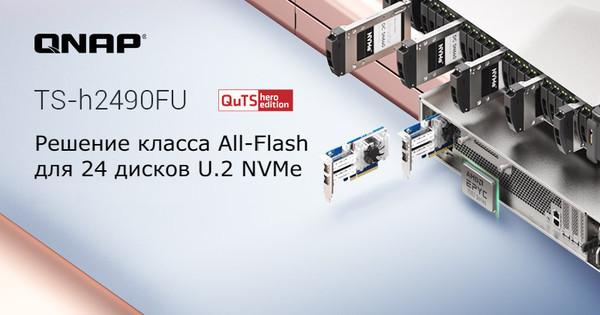 QNAP TS-h2490FU — сетевое хранилище класса с 24 отсеками для дисков