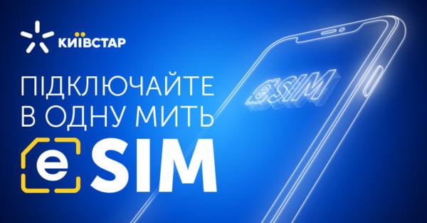 Киевстар запустил услугу eSIM