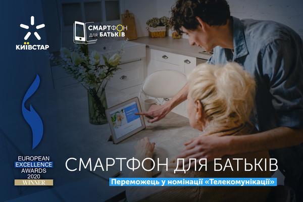 Киевстар получил одну из самых престижных премий Европы в области коммуникаций