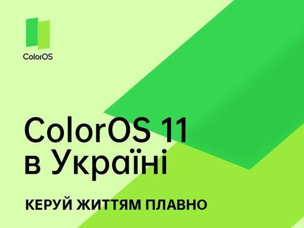 OPPO анонсировали стабильную  версию ColorOS 11 в Украине