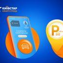 Абоненты Киевстар получат час парковки дополнительно при оплате с мобильного