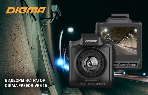 Новый видеорегистратор DIGMA FreeDrive 615 GPS SPEEDCAMS с обновляемой базой