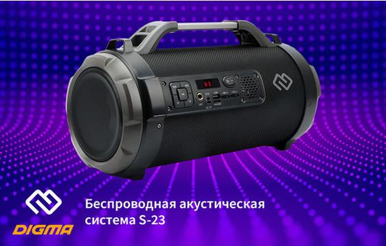 Беспроводная акустическая система DIGMA S-23