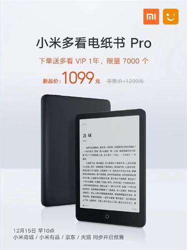 Xiaomi сегодня представит электронную книгу Mi EBook Reader Pro за 8