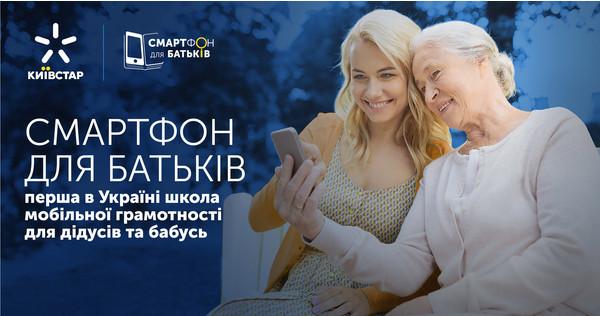 Киевстар выпустил новый сезон курса по мобильной грамотности