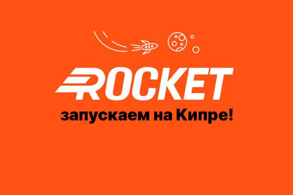 Raketa становится Rocket и выходит на международный уровень