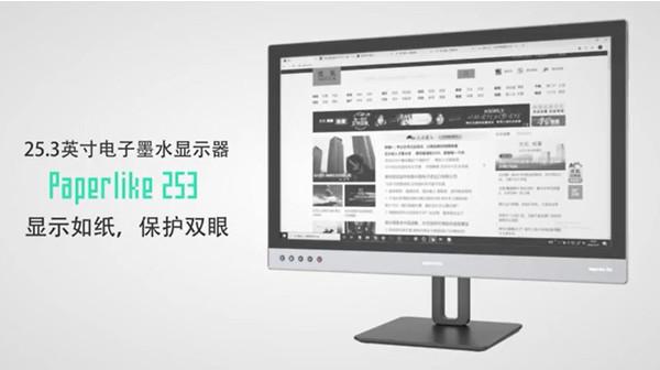 В Китае представили 25-дюймовый монитор на электронной бумаге E Ink