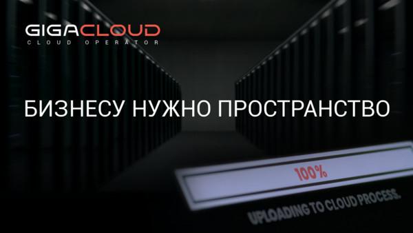 GigaCloud: