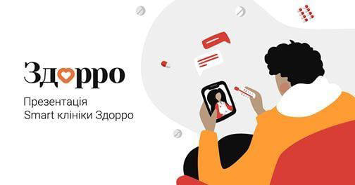 Vodafone открывает smart клинику Здорро