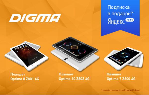 Планшетные компьютеры DIGMA Optima 7, 8 и 10